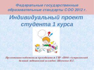 Федеральные государственные образовательные стандарты СОО 2012 г. Презентацию
