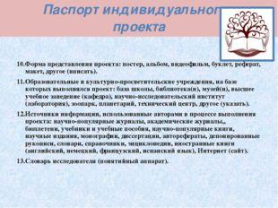 Паспорт индивидуального проекта Форма представления проекта: постер, альбом,