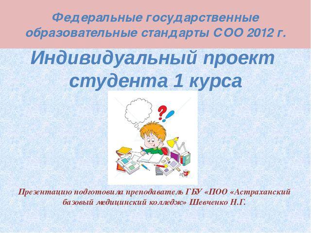 Федеральные государственные образовательные стандарты СОО 2012 г. Презентацию...