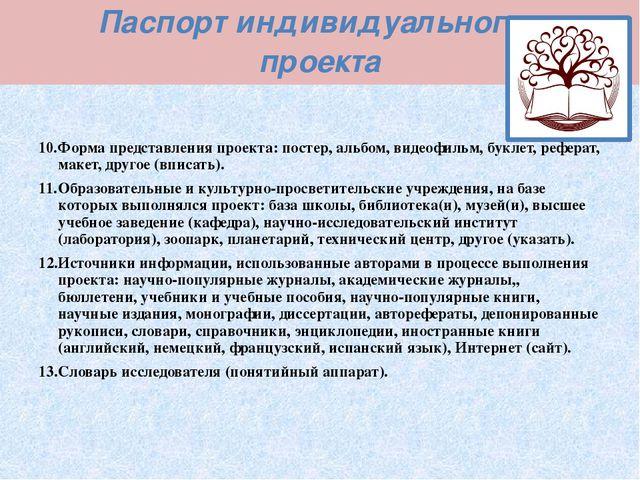 Паспорт индивидуального проекта Форма представления проекта: постер, альбом,...