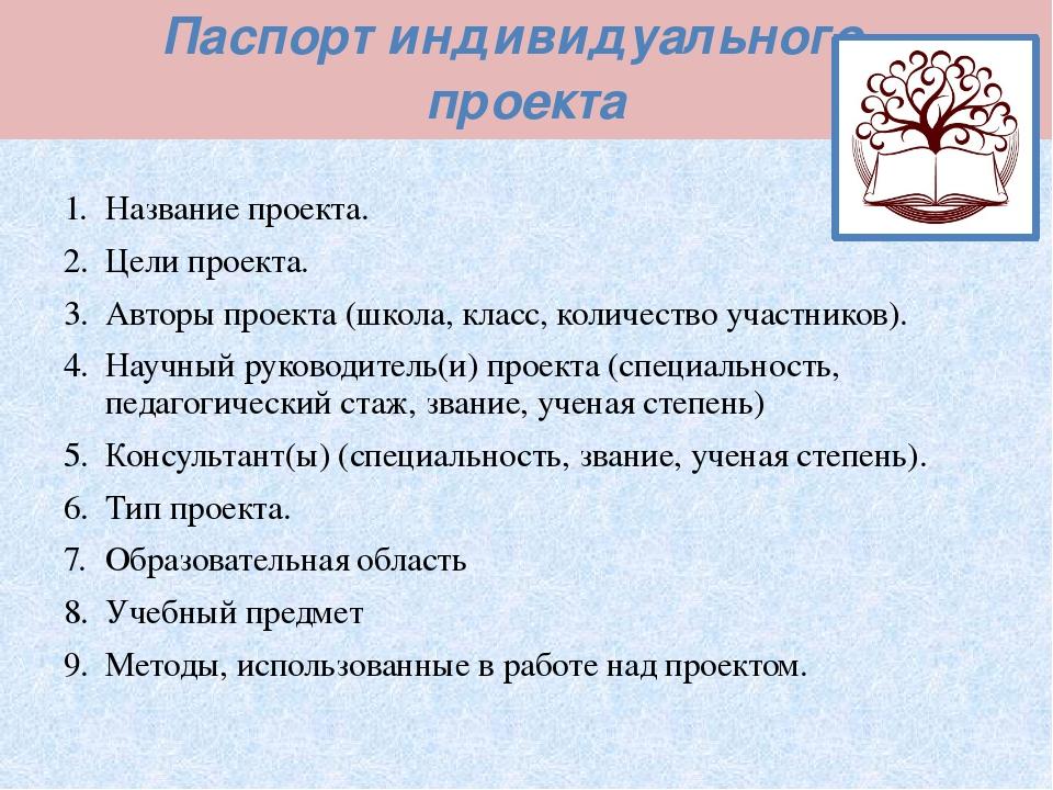Паспорт индивидуального проекта Название проекта. Цели проекта. Авторы проект...