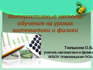 * Интерактивные методы обучения на уроках математики и физики Тюлькина О.Б.,