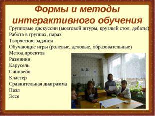 Формы и методы интерактивного обучения * Групповые дискуссии (мозговой штурм,