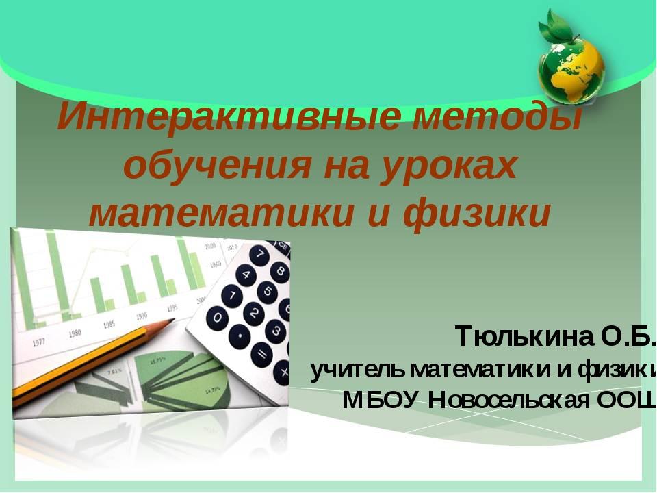 * Интерактивные методы обучения на уроках математики и физики Тюлькина О.Б.,...