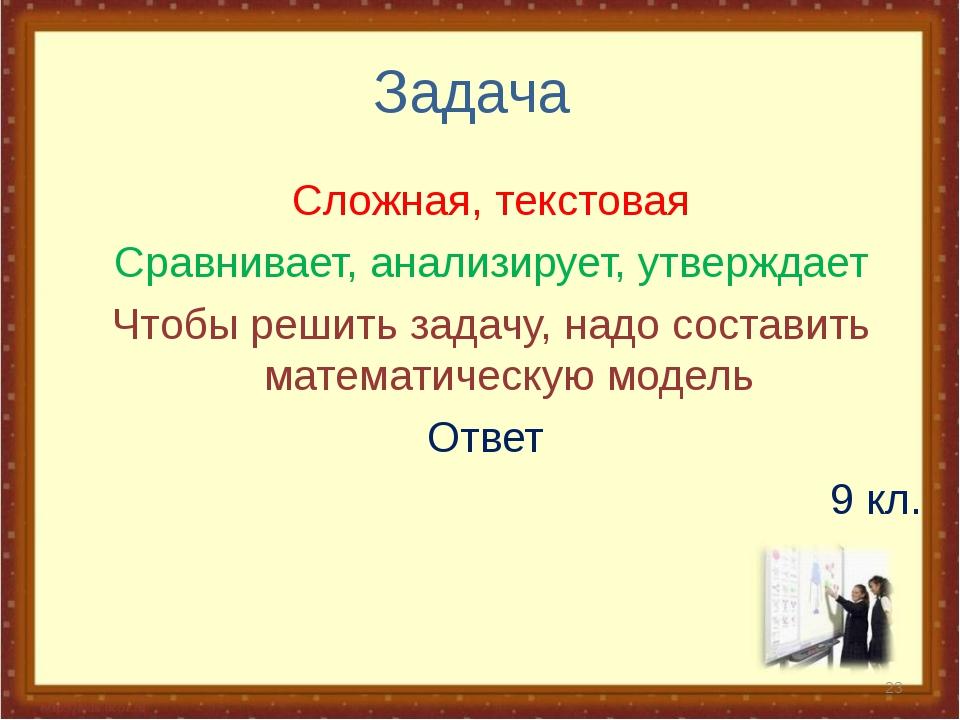 Задача Сложная, текстовая Сравнивает, анализирует, утверждает Чтобы решить за...