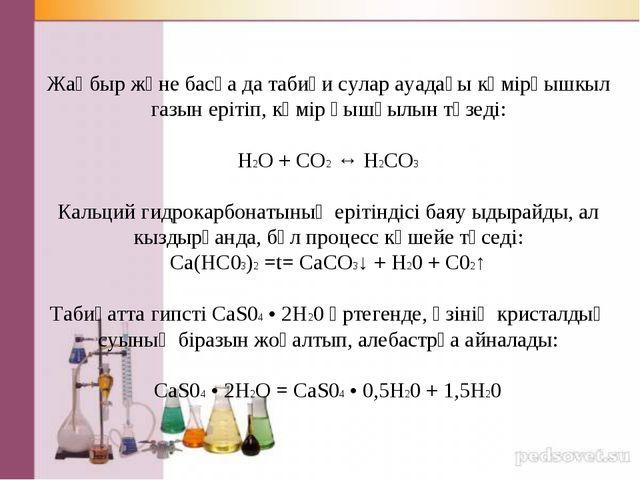 Жаңбыр және басқа да табиғи сулар ауадағы көмірқышкыл газын ерітіп, көмірқыш...