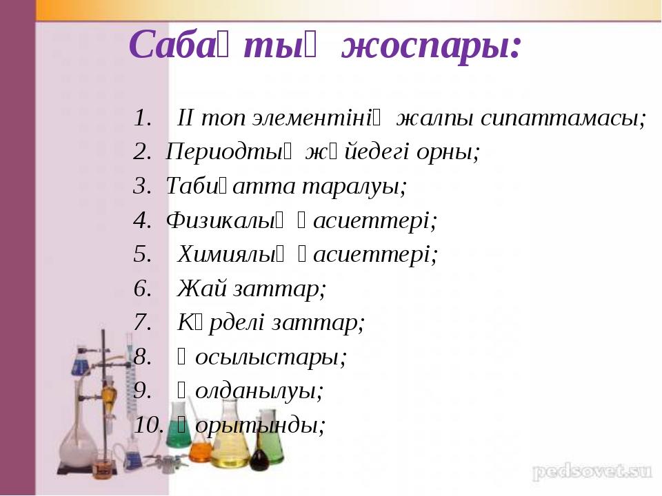 Сабақтың жоспары: II топ элементінің жалпы сипаттамасы; 2. Периодтық жүйедегі...