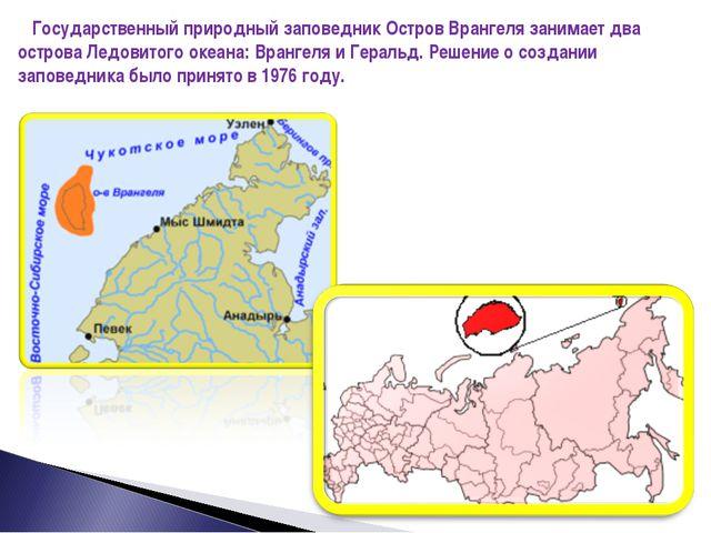 Государственный природный заповедник Остров Врангеля занимает два острова Ле...