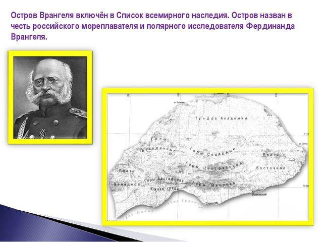 Остров Врангеля включён в Список всемирного наследия. Остров назван в честь р...
