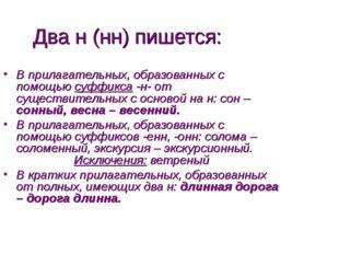 Два н (нн) пишется: В прилагательных, образованных с помощью суффикса -н- от