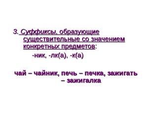 3. Суффиксы, образующие существительные со значением конкретных предметов: -н
