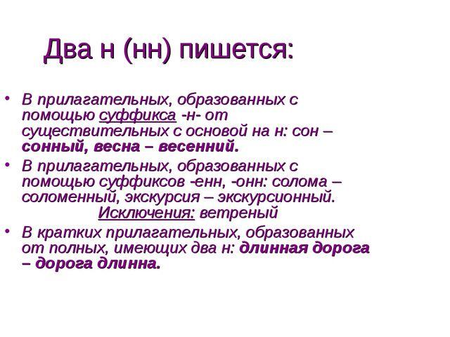 Два н (нн) пишется: В прилагательных, образованных с помощью суффикса -н- от...
