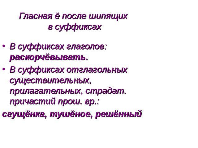 Гласная ё после шипящих в суффиксах В суффиксах глаголов: раскорчёвывать. В с...