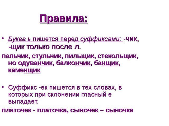 Правила: Буква ь пишется перед суффиксами: -чик, -щик только после л. пальчик...