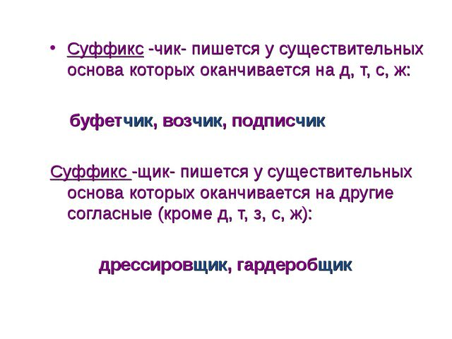 Суффикс -чик- пишется у существительных основа которых оканчивается на д, т,...