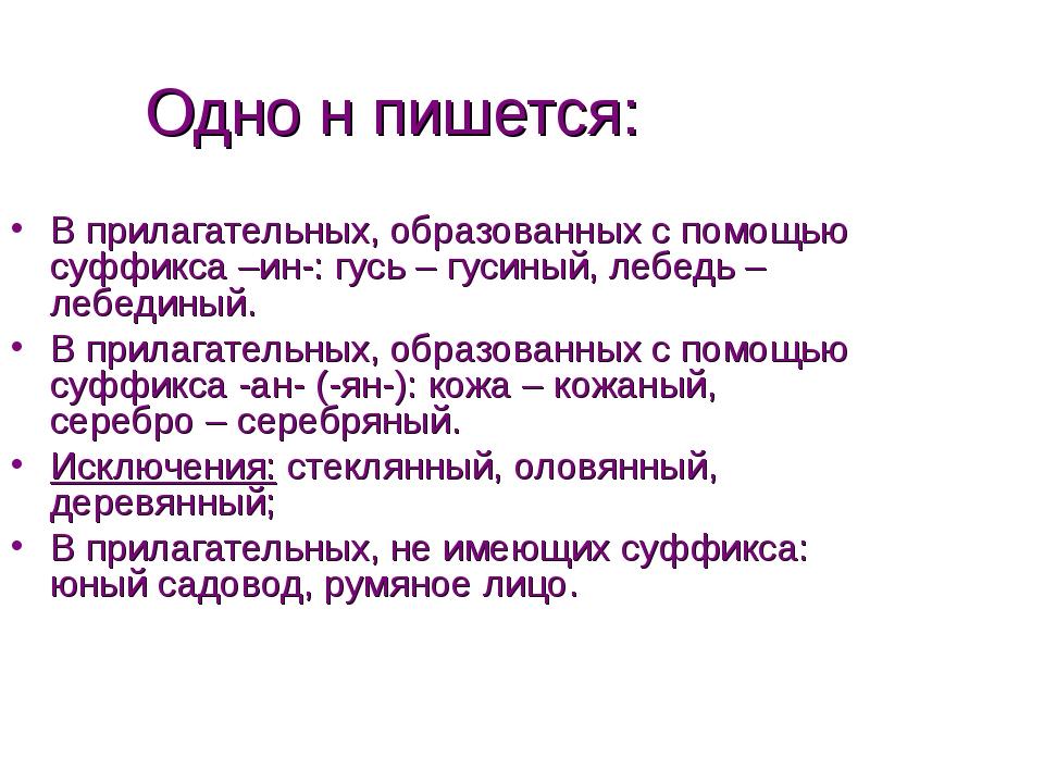 Одно н пишется: В прилагательных, образованных с помощью суффикса –ин-: гусь...