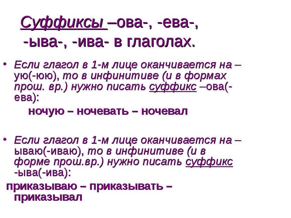 Суффиксы –ова-, -ева-, -ыва-, -ива- в глаголах. Если глагол в 1-м лице оканчи...