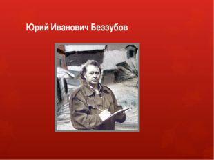 Юрий Иванович Беззубов