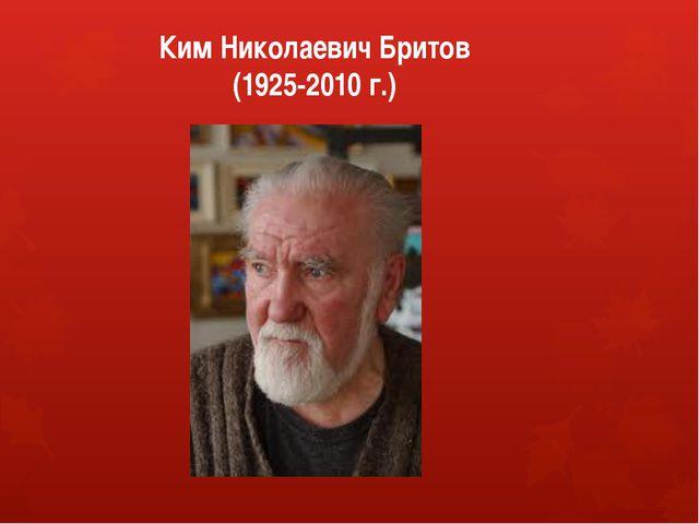 ( Ким Николаевич Бритов (1925-2010 г.)