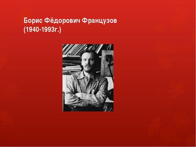 Борис Фёдорович Французов (1940-1993г.)