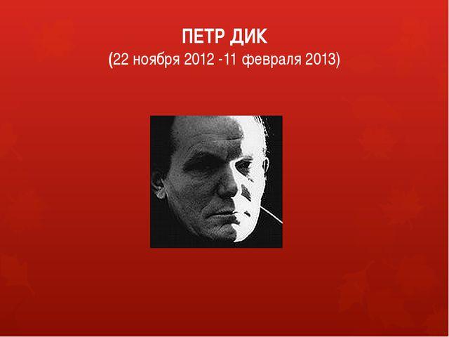 ПЕТР ДИК (22ноября2012-11февраля2013)