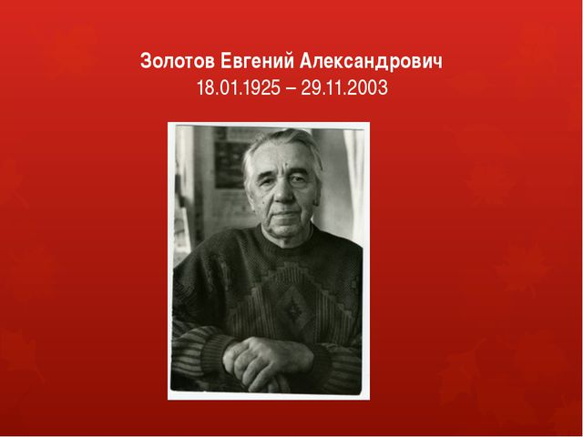 Золотов Евгений Александрович 18.01.1925 – 29.11.2003