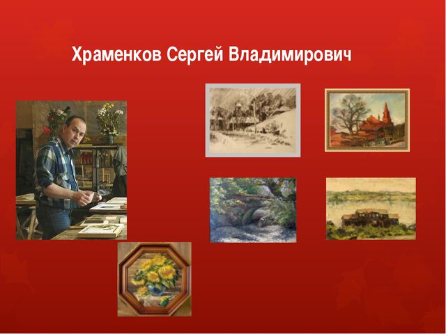 Храменков Сергей Владимирович