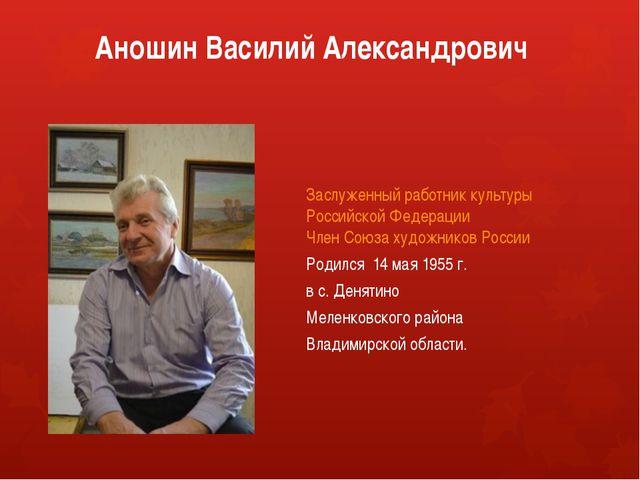 Аношин Василий Александрович Заслуженный работник культуры Российской Федерац...
