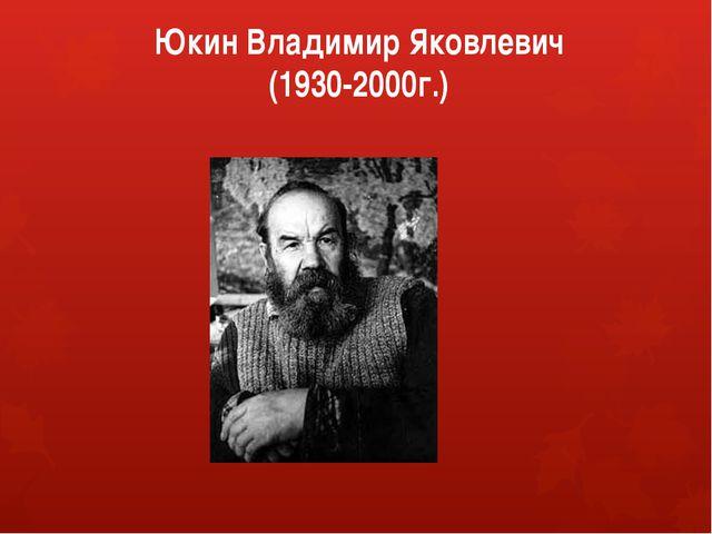 Юкин Владимир Яковлевич (1930-2000г.)