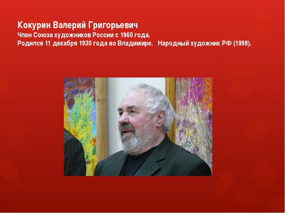 Кокурин Валерий Григорьевич Член Союза художников России с 1960 года. Родилс...