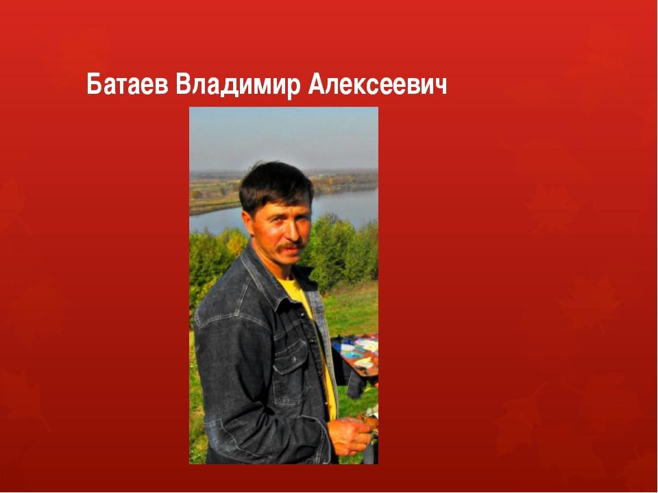 Батаев Владимир Алексеевич