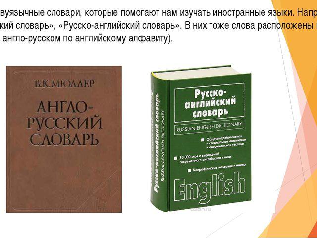 Бывают и двуязычные словари, которые помогают нам изучать иностранные языки....