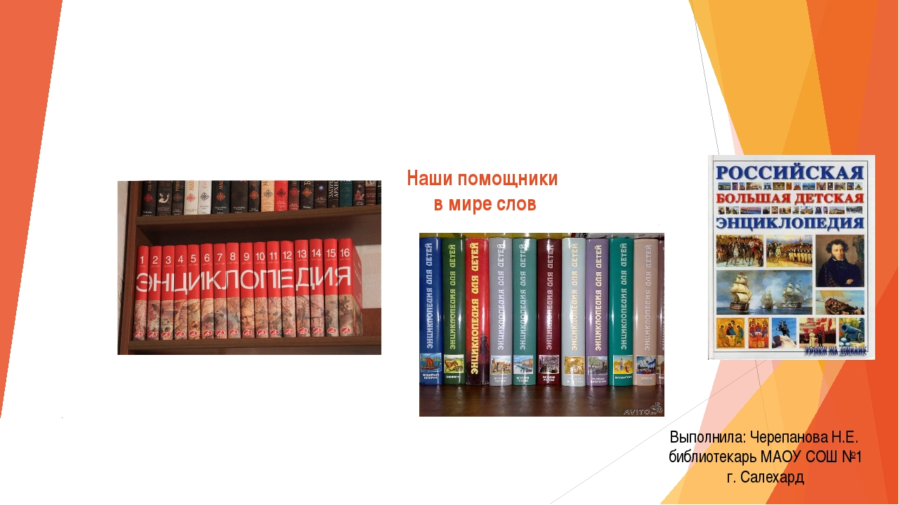 Наши помощники в мире слов Выполнила: Черепанова Н.Е. библиотекарь МАОУ СОШ...