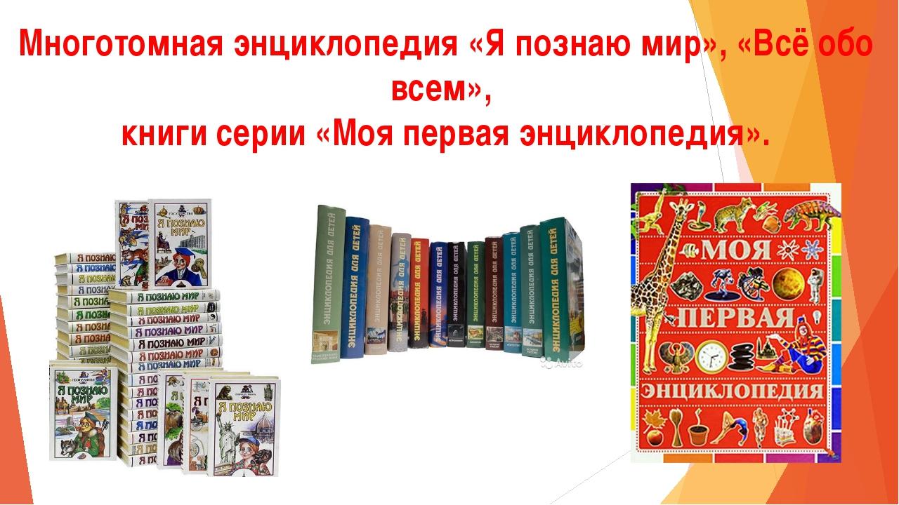 Многотомная энциклопедия «Я познаю мир», «Всё обо всем», книги серии «Моя пер...