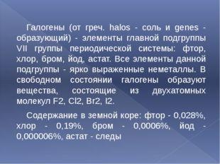 Галогены (от греч. halos - соль и genes - образующий) - элементы главной