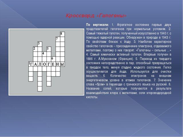 Кроссворд «Галогены» По вертикали: 1. Агрегатное состояние первых двух пред...