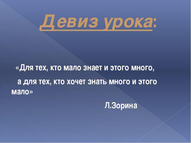 «Для тех, кто мало знает и этого много, а для тех, кто хочет знать много и э...
