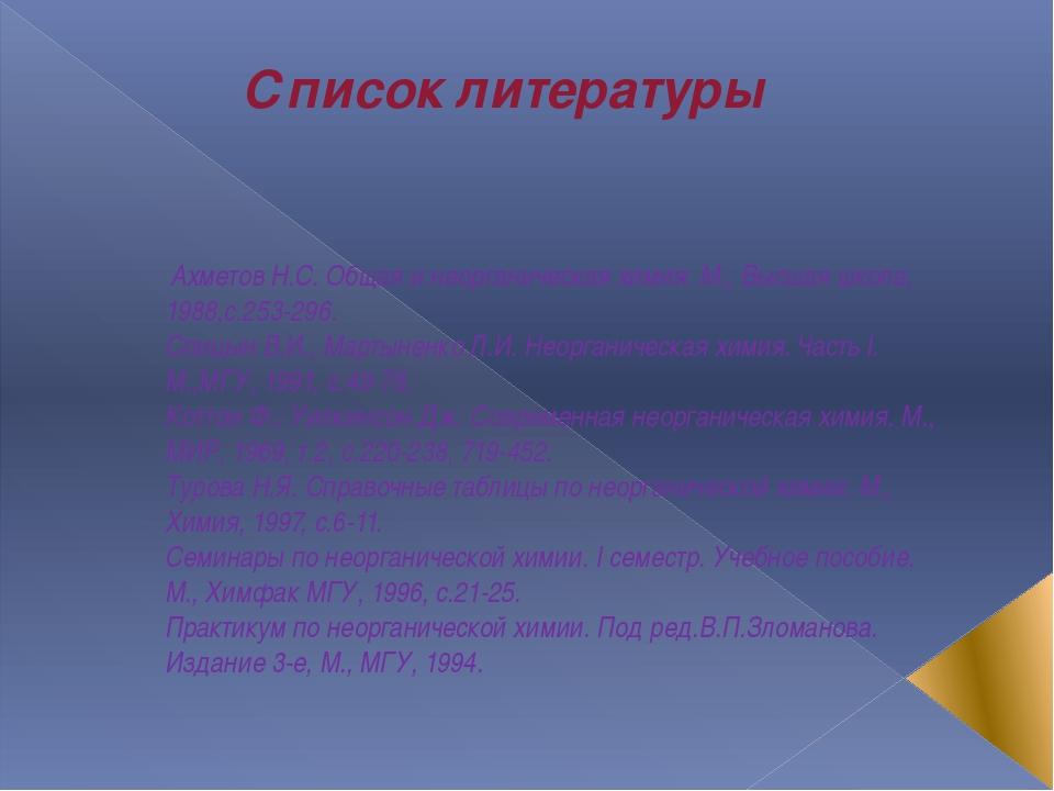 Ахметов Н.С. Общая и неорганическая химия. М., Высшая школа, 1988,с.253-296....