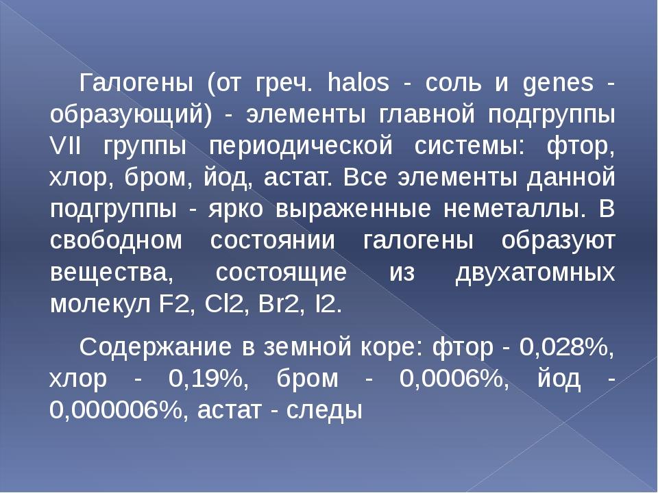 Галогены (от греч. halos - соль и genes - образующий) - элементы главной...
