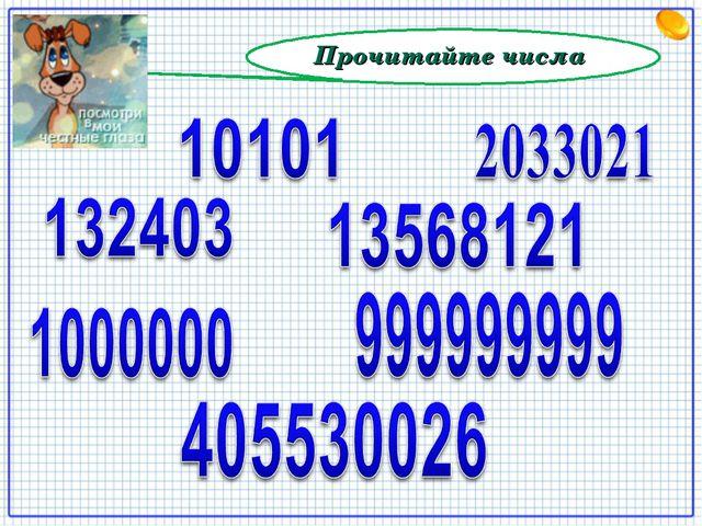 Прочитайте числа