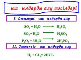 Қышқылдарды алу тәсілдері І. Оттекті қышқылдарды алу ІІ. Оттексіз қышқылдарды