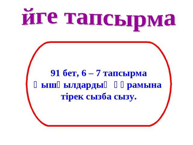 91 бет, 6 – 7 тапсырма Қышқылдардың құрамына тірек сызба сызу.