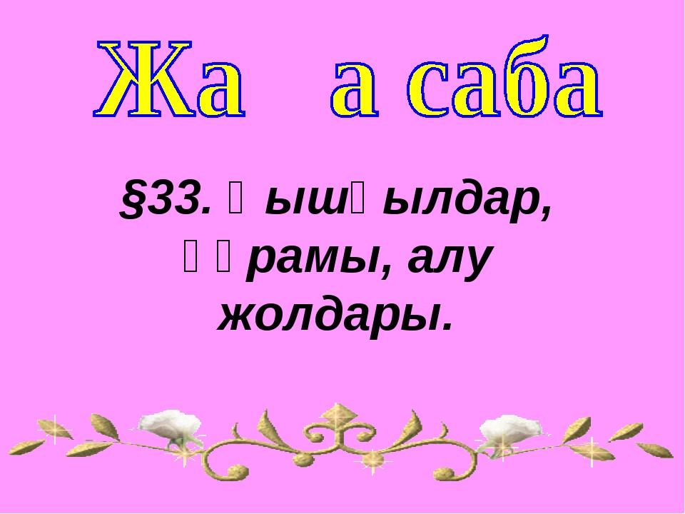 §33. Қышқылдар, құрамы, алу жолдары.