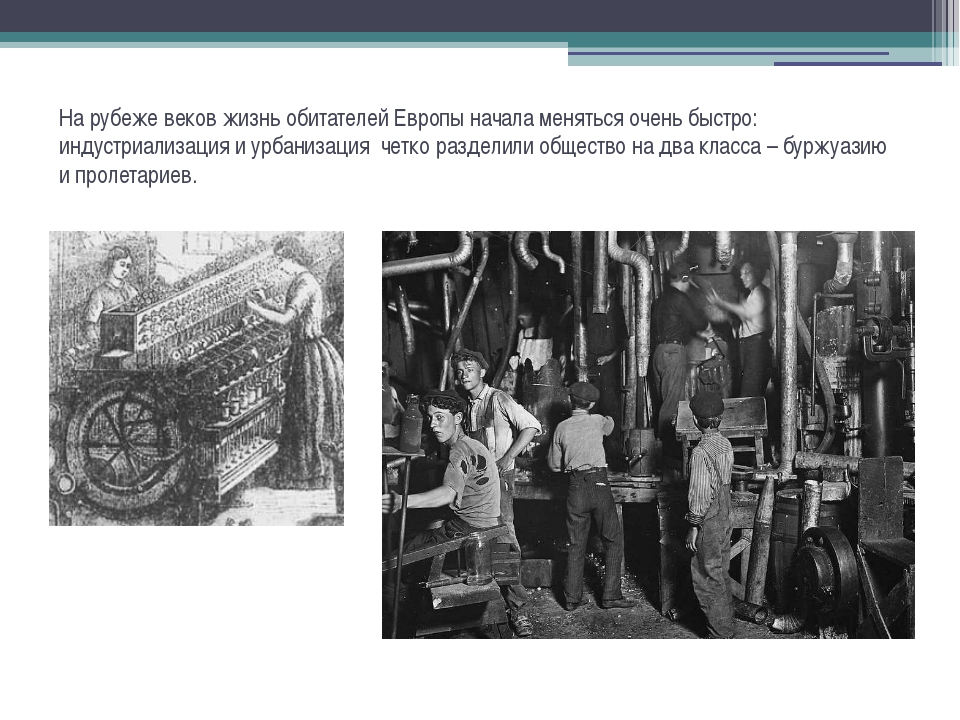 На рубеже веков жизнь обитателей Европы начала меняться очень быстро: индустр...