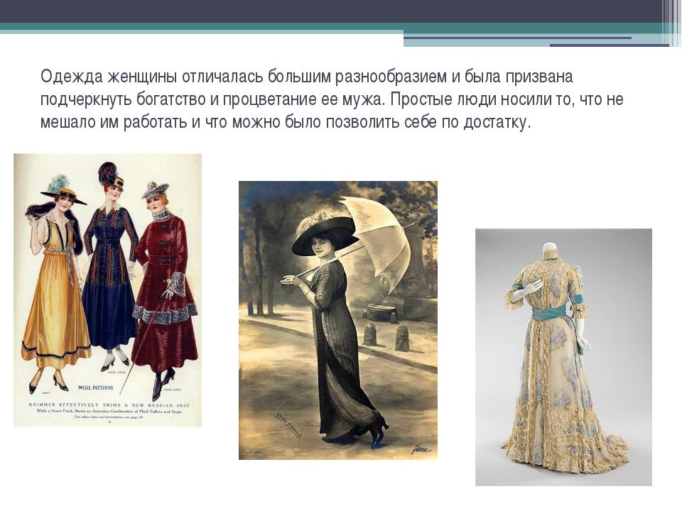 Одежда женщины отличалась большим разнообразием и была призвана подчеркнуть б...