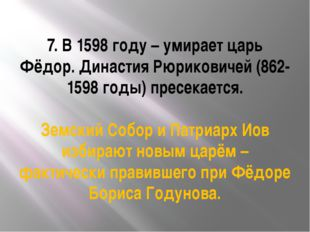 7. В 1598 году – умирает царь Фёдор. Династия Рюриковичей (862-1598 годы) пре