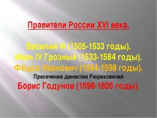 Правители России XVI века. Василий III (1505-1533 годы). Иван IV Грозный (153