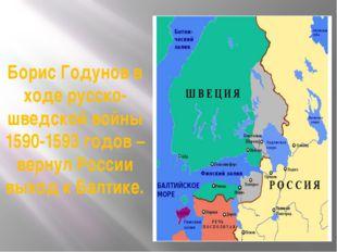 Борис Годунов в ходе русско-шведской войны 1590-1593 годов – вернул России вы