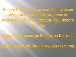На юге России – была усилена система обороны, позволившая успешно отражать на