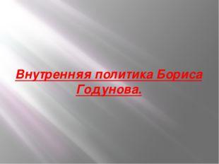 Внутренняя политика Бориса Годунова.